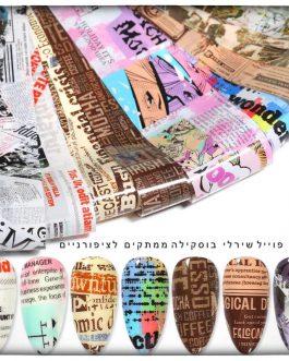 נייר פוייל דגם עיתון