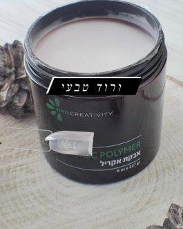 אבקת אקריל ורוד טבעי 112 ג' Nail Creativity